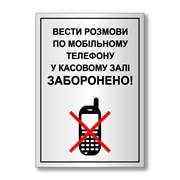 Табличка информационная на металле фото