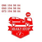 Грузоперевозки круглосуточно Одесса. Услуги эвакуа фото