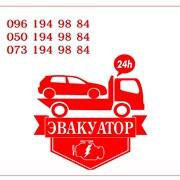 Эвакуатор 24/7 Одесса. Заказать эвакуатор быстро  фото
