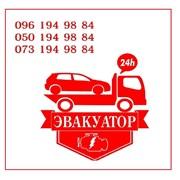 Грузовой эвакуатор в Одессе. Эвакуация авто 24/7.  фото