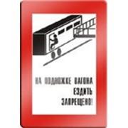 """Знак Указатель """"На подножке вагона ездить запрещено"""" фото"""