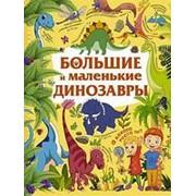 Книга. Большие и маленькие динозавры фото