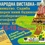Всеукраинская специализированная выставка-ярмарка «Строительство. Сад-2013» «Мой деревянный дом» «Энергосбережение-2013» 15-18 марта 2013 г. фото