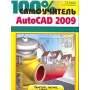 100% самоучитель. AutoCAD 2009 фото