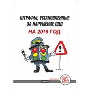 Штрафы, установленные за нарушение ПДД на 2016 год фото