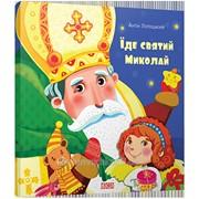 Книга дитяча Їде святий Миколай фото