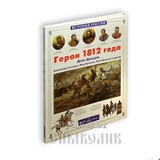 Книга Герои 1812 года фото