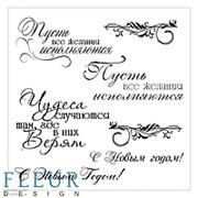 """Набор штампов Новогодние, коллекция """"Надписи"""" фото"""
