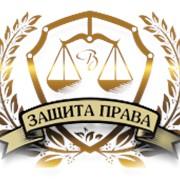 Адвокат Кривой Рог фото