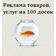 Разовое размещение Вашего 1 объявления 1 раз на 100 досках фото