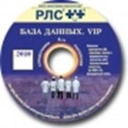 База данных VIP фото