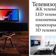 Телевизоры в Мариуполе фото