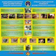 Стенд Приборы радиационной разведки фото