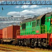 Железнодорожная логистика. Услуги железнодорожных перевозок контейнерных грузов фото