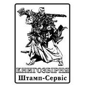 Экслибрисы, купить Украина, Тернополь фото