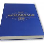 Книга А5 Блок Офсет 80г 1+1 / 7Б Baladek + тиснение золотом 1+0 (без корешка), 32т/11т, 3000 штук фото