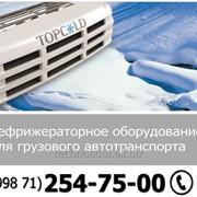 Рефрижераторы Dongin Thermo в Ташкенте фото
