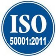 ИСО 50001 Энергоменеджмент Астана фото