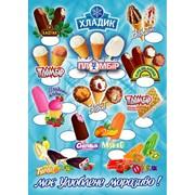 """Мороженое """"Хладик"""" фото"""