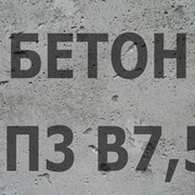 Бетон товарный П3 В 7,5 F50 (M100) (Осадка конуса и10-15 см). Обухов, Кагарлык, Ржищев, Украинка. фото