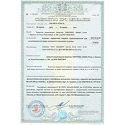 Сертификат соответствия на грузы УкрСЕПРО Полтава; фото