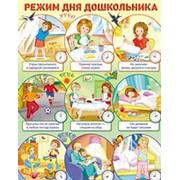 "Плакат А2 Сфера ""Режим дня дошкольника"" картон, 978-5-9949-1806-7 фото"