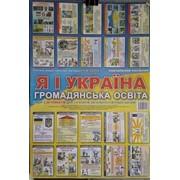 Я і Україна громадянська освіта 1-4 клас (програма до 2012 гоку) 20 шт. (60-40 см.) фото