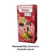 Автомат ЛАДОГА для приготовления и продажи газированных напитков фото