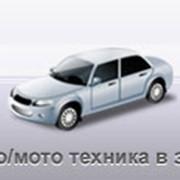 Выкуп легковых автомобилей фото
