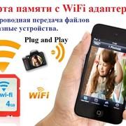 WiFi flash memory SDHC. Карта памяти SDHC с беспроводным WiFi адаптером, 4 Гб. фото