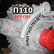 Холодильное оборудование П-110, П-220 фото