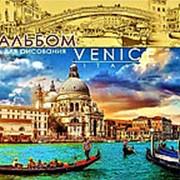 """Альбом 652300 Profpress 32-5230 """"Яркая Венеция"""" для рисования ( 32л./ А4 ) на скрепке ( цена за 1 шт.) фото"""
