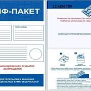 Конверты курьерские, сейф-пакеты. СЕЙФ-ПАКЕТ – защитный пластиковый пакет (конверт) с контролем вскрытия фото