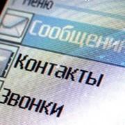 СМС (SMS) информирование, СМС оповещение, SMS уведомления клиентов фото