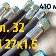 РВД с гайкой под ключ S32, М 27х1,5, длина 410мм, 1SN рукав высокого давления фото