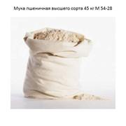 Мука пшеничная высшего сорта 45 кг М 54-28 фото