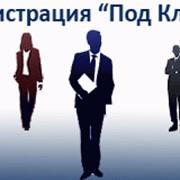 Фирма (компания) под ключ фото