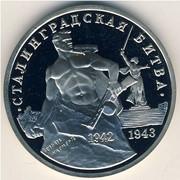 3 рубля 1993 г.,Сталинградская битва фото