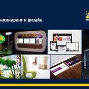 Инжиниринг и дизайн фото