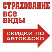 Услуги по общему страхованию Киев Украина фото