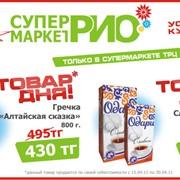 Супермаркет фото