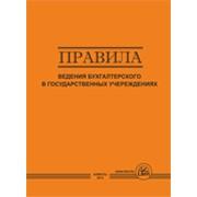 Правила ведения бухгалтерского учета в государственных учреждениях 2014 г. фото