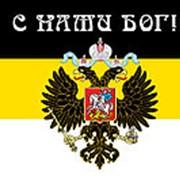 Флаг ДЕРЖАВНЫЙ - СНАМИ БОГ размер 90х135 фото