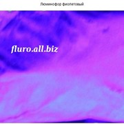 Люминофор фиолетовый фото