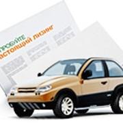 Лизинг автомобилей и спецтехники АСБ Авто фото