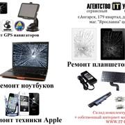 Ремонт ноутбуков, планшетов, GPS навигаторов и техники Apple в Ангарске фото