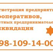 Регистрация ФЛП предпринимателем фото