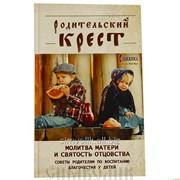 Книга Родительский крест.Молитва матери и святость отцовства Г.Чинякова фото