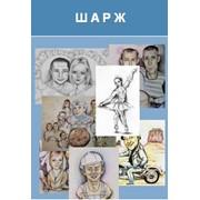Выполнение шаржей, карикатур. Доставка по Украине фото