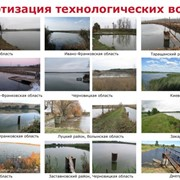 Паспортизация технологических водоемов фото